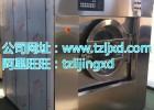 大型洗衣机-立净洗涤机械有限公司-工业洗衣机