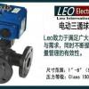 进口电动三通球阀-美国力沃LEO电动球阀