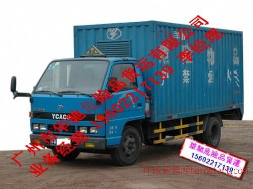 广州番禺危险品物流运输
