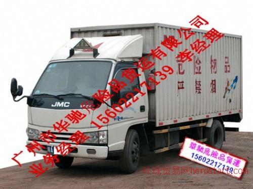 广州危险品物流运输公司