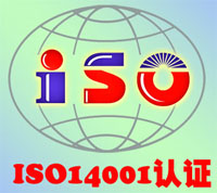 江西南昌ISO14001认证证书办理公司