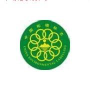 江西南昌环境标志/十环认证证书办理公司
