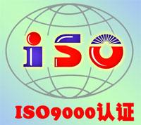 江西南昌ISO9000认证证书办理公司