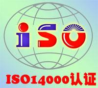 江西南昌ISO14000认证证书办理公司