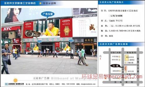 ■■ 北京王府井大街黄金地段大型户外广告招商!■■