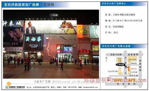 ■■ 北京王府井大街户外广告牌招商!■■