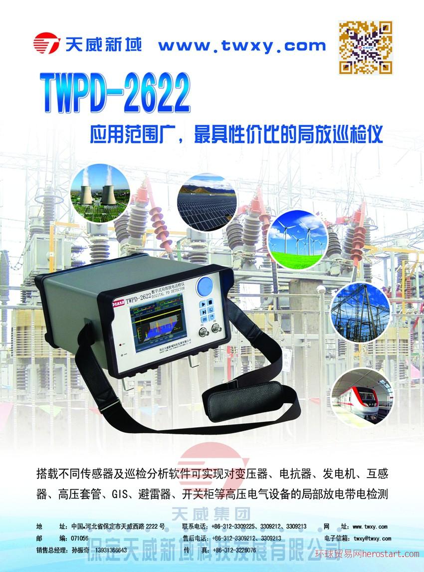 TWPD-2622便携式局部放电巡检仪