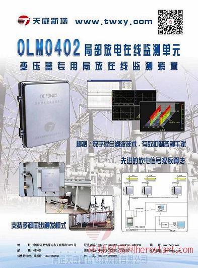 OLM0402局部放电在线监测单元