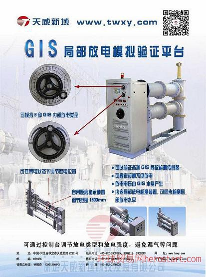 GIS局部放电模型