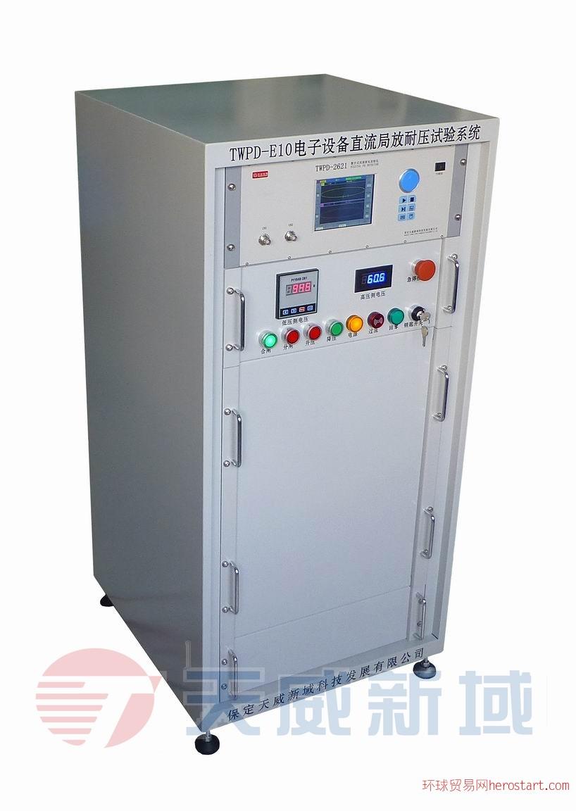 TWPD-E10电子设备局放耐压试验系统