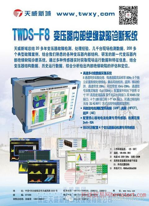 TWDS-F8变压器内部绝缘缺陷诊断系统