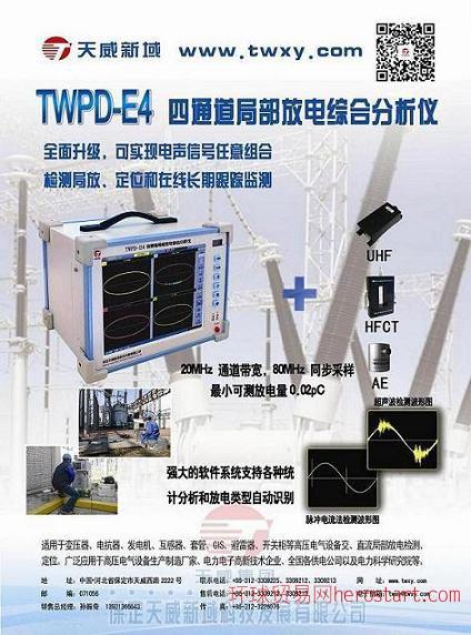 TWPD-E4四通道局部放电综合分析仪