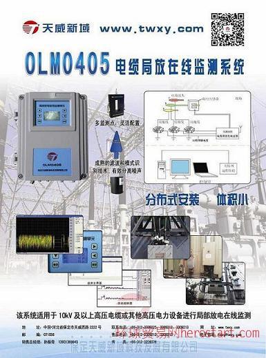 OLM0405电缆局放在线监测系统
