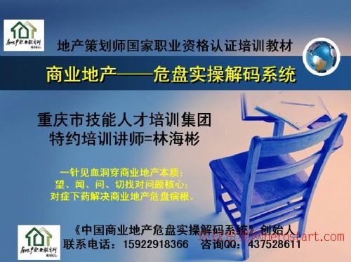 中国商业地产危盘实操解码系统