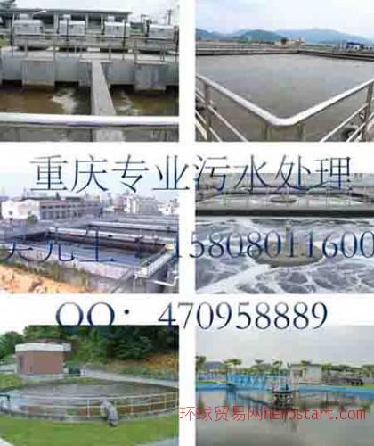 8.重庆电镀生产废水处理