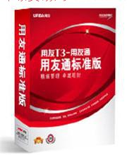 惠州用友T3财务软件