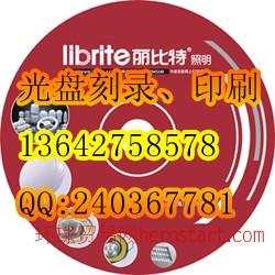 广州DVD、VCD光盘厂,光盘复制加工厂