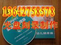 广州复制展览会商务DVD、CD光盘