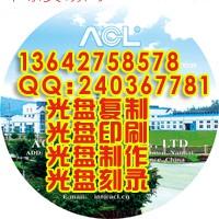 青海西宁光盘印刷、批量压制VCD光盘