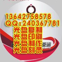 广州光盘复制、打印DVD光盘碟面印刷