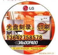 广州DVD光盘批量印刷、压制光盘
