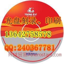 广州CD小光盘刻录印刷