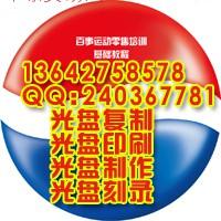 广州企业产品DVD光盘印刷制作、光盘包装