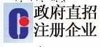 注册天津企业 注册公司 公司注册 异地办公 政府直招 天津优惠政策