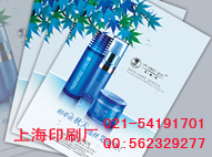 上海晨辉印刷厂印刷质量好价格便宜,专业印刷产品目录册公司