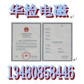 2.4G无线耳机SRRC认证13480858446金先生