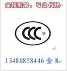 高压钠灯CQC认证欢迎咨询华检