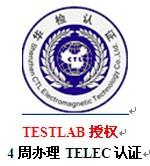 蓝牙音箱TELEC认证SRRC认证13480858446金先生
