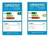 电磁炉CEC认证ERP认证中国能效标识