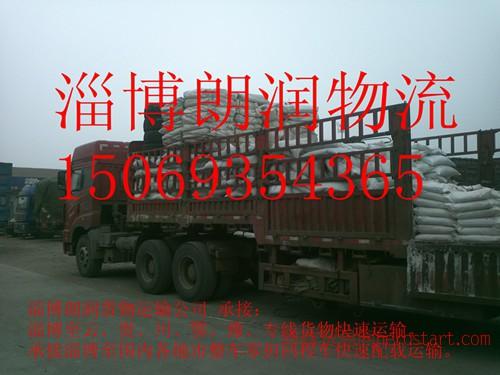 淄博朗润物流整车零担包车配货回程车直达专线运输