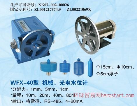 浮子式水位计-浮子水位计-机械水位计-光电水位计