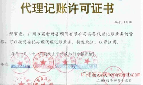 广州市代理记帐