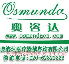江苏省第二类医疗器械产品注册