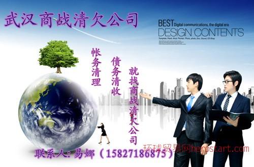 武汉商战财务清欠公司讨债公司追款公司要账公司