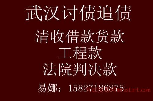武汉年底收款代收工程款私人借款清理货款追讨