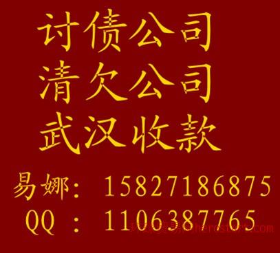武汉清欠讨债收款要账要债公司工程款私人借款代收货款