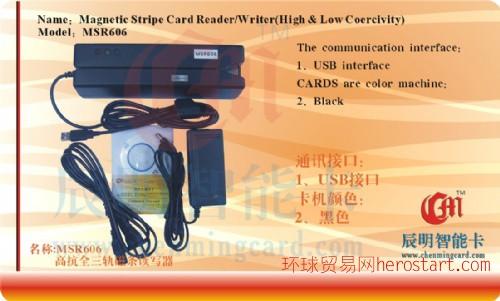 贵州省磁卡读写器读写器高抗读写器MSR606