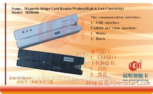 全新/MSR606U/全能高抗读写器会员卡写卡器