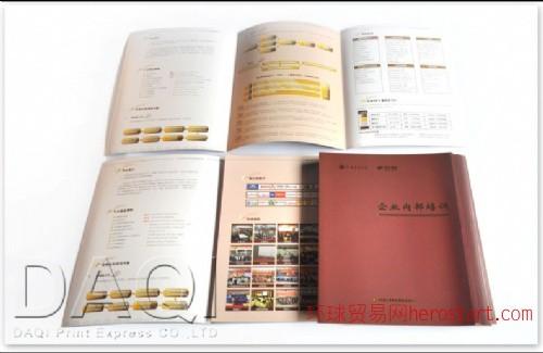 培训资料打印 书本教材 说明书 内部期刊 手册印刷