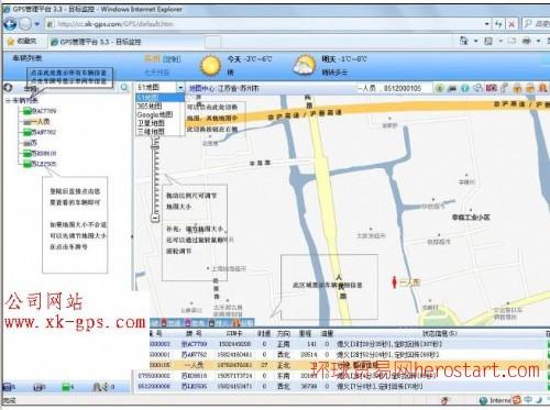 常州GPS定位监控企业GPS网上查车车辆管理系统