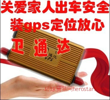 安防定位生产家GPS卫通达深圳只有一家品牌行业GPS孔苏海