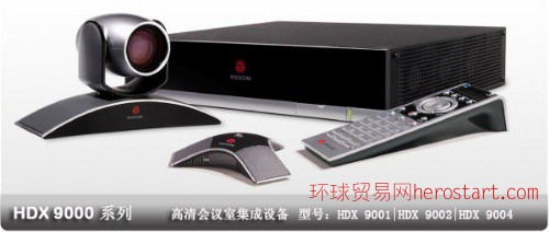 hdx9000高清视频会议系统青岛.淄博.枣庄.东营.烟台代理商
