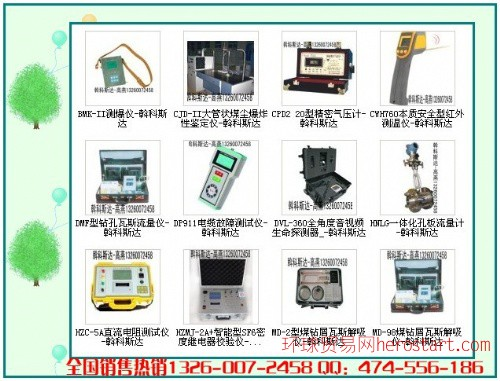厂家低价供应:本质安全型红外测温仪 全国销售热线1326-007-2458