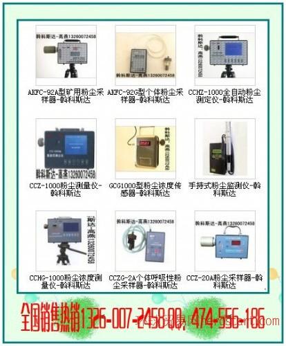 厂家低价供应:CCZ-1000直读式粉尘浓度测量仪全国销售热线1326-007-2458