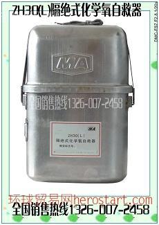 ZH30(L)隔绝式化学氧自救器