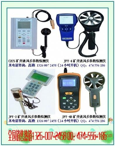 厂家低价供应:JFY-4矿井通风多参数检测仪 全国销售热线1326-007-2458